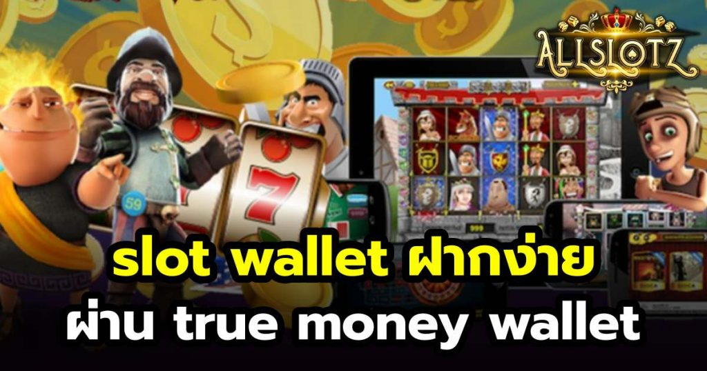 slot wallet