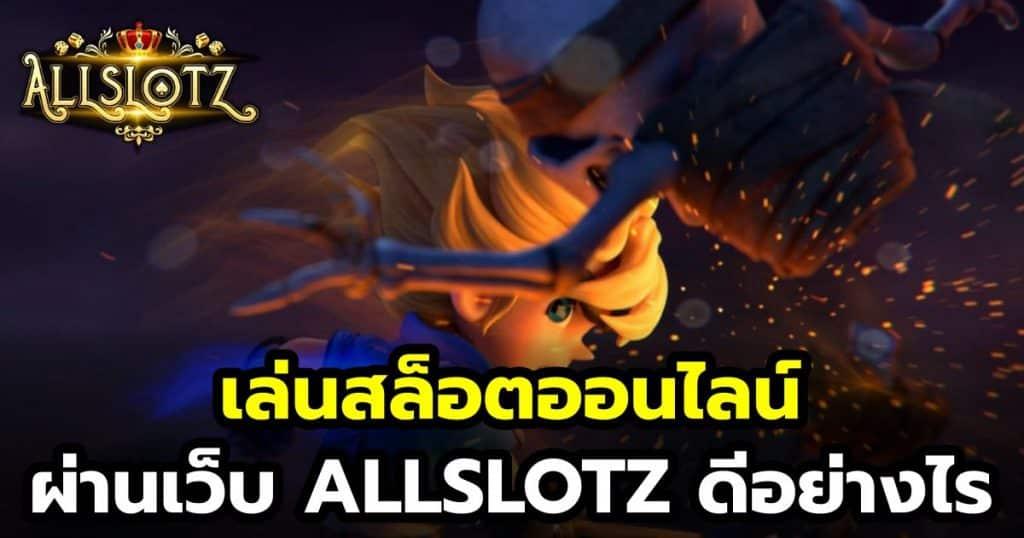 ALLSLOTZ